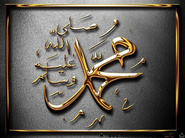 Name-of-Prophet-Muhammad-PBUH