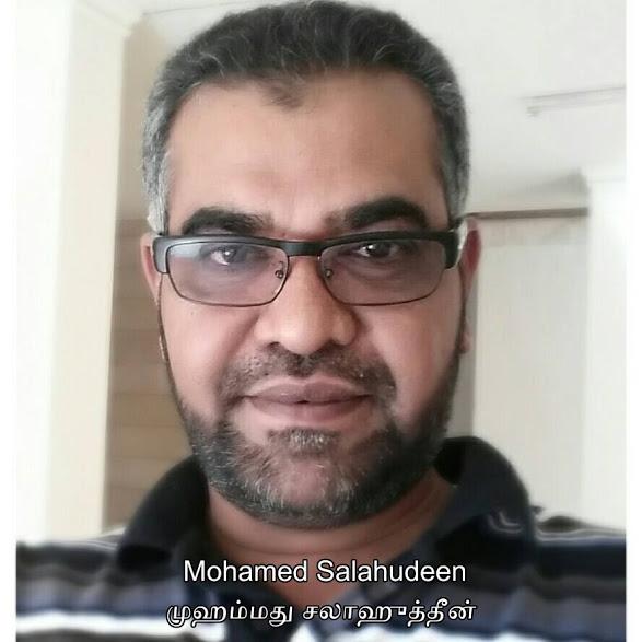 Mohamed Salahudeen முஹம்மது சலாஹுத்தீன்